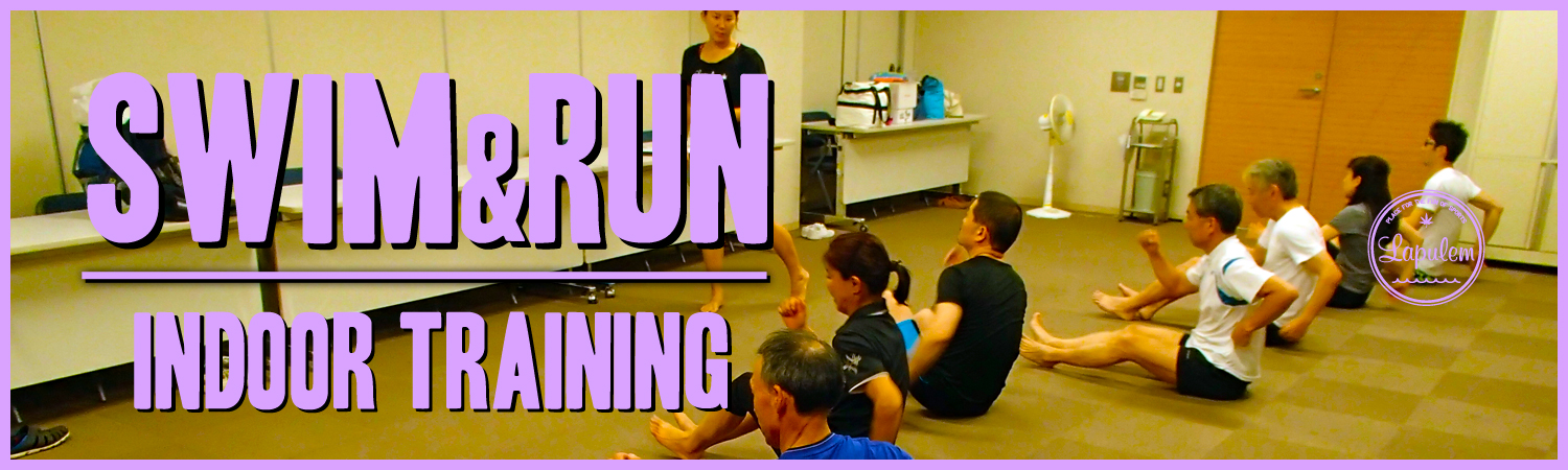 SWIM&RUN Indoor Training