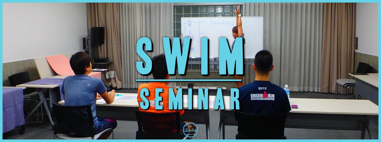 泳がなくても速くなる!スイミングセミナー(ガイダンス)