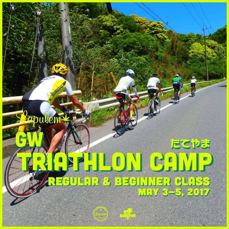 Lapulem Triathlon Camp @館山