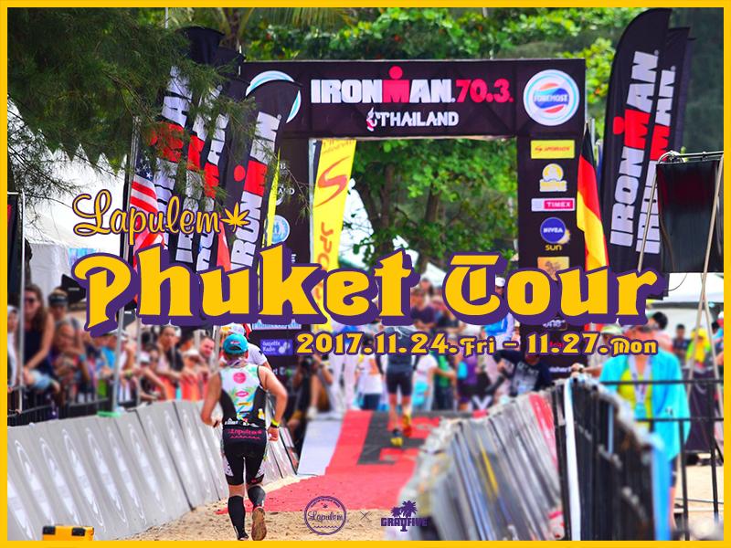 2017 Ironman Thailand 70.3 ラプレムツアー