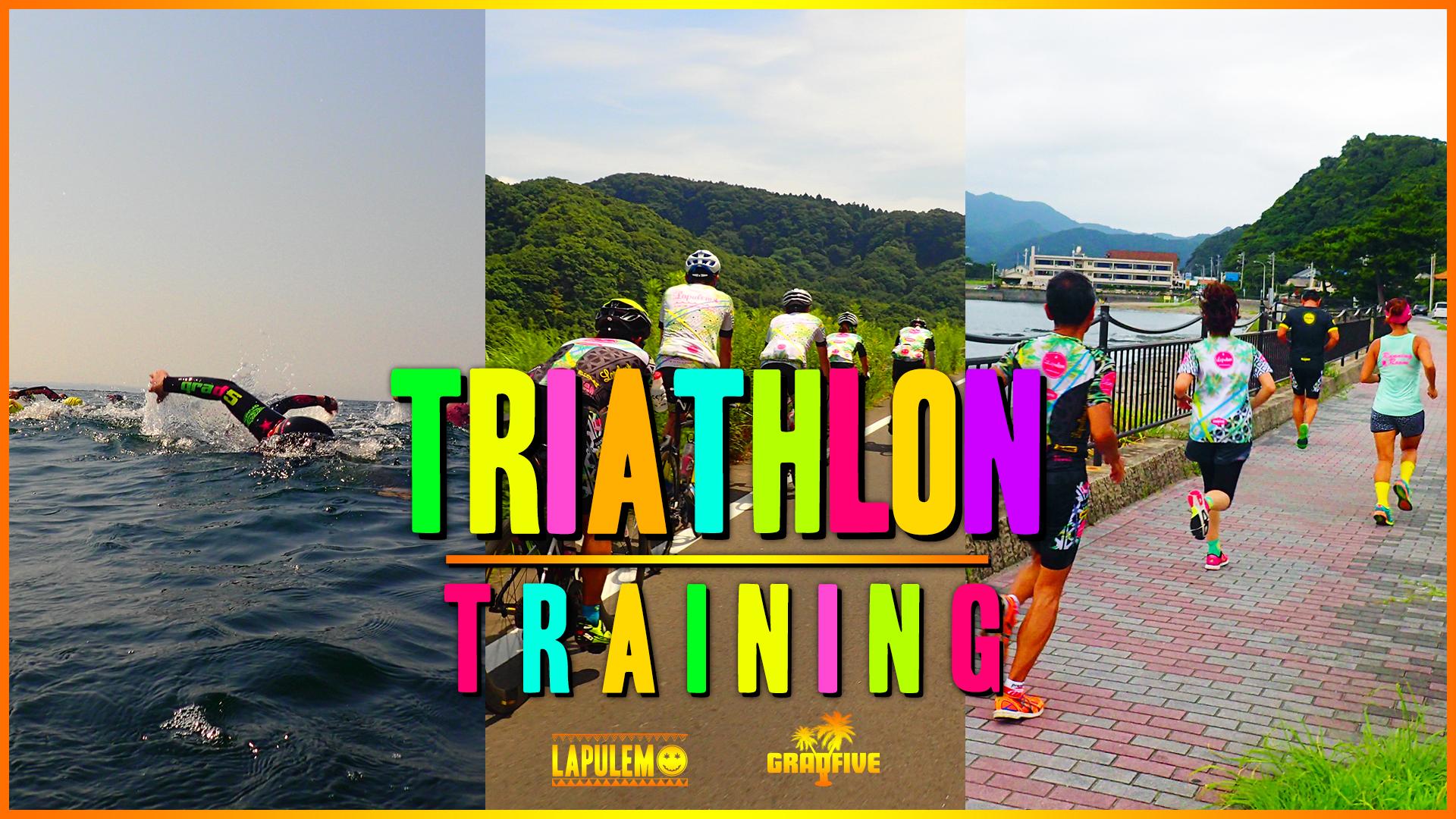 トライアスロン トレーニング