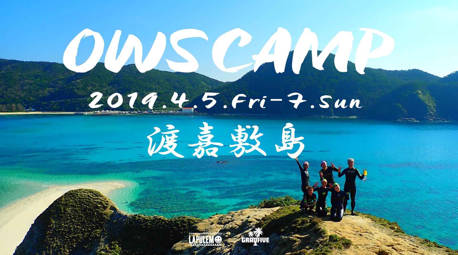 Lapulem OWS CAMP in 渡嘉敷島 2019.4.5(金) - 7(日)